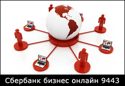 истекает срок действия полномочий сбербанк бизнес онлайн
