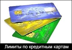 золотая карта сбербанка с кредитной линией