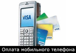 Оплата мобильного телефона с помощью