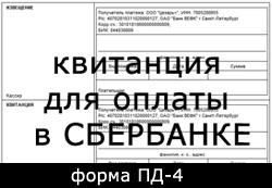 бланк оплаты квитанции сбербанк: