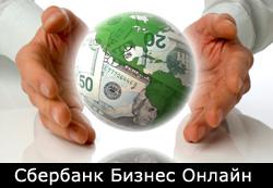 Кто пользуется сбербанк бизнес онл@йн