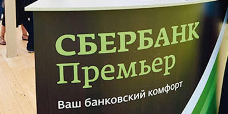 Сбербанк-Премьер