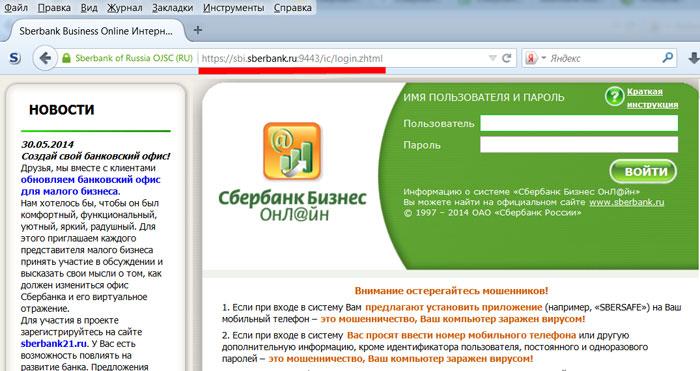 Сбербанк онлайн кредит дает